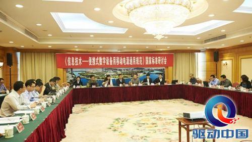 国家移动电源标准研讨会第一次会议召开
