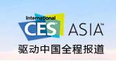CES ASIA 亚洲消费电子展