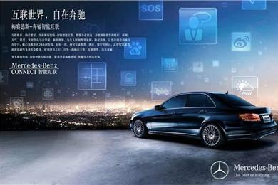 CES Asia:连接未来体验先行 梅赛德斯-奔驰智能互联