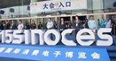 2015中国国际消费电子博览会