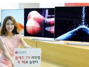 LG五款全新OLED电视亮相  包括首款平面电视