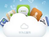 每年投资至少5亿美元!华为正式宣布进入企业云服务