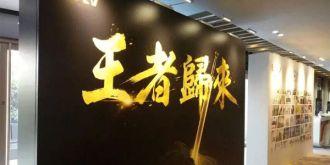 乐视第三代超级电视香港发布会图文直播