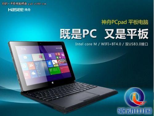 酷睿M平板电脑 神舟平板PCpad CM售2999