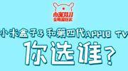 小米盒子3嘲笑Apple TV 4 惹怒网友!