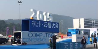 航拍2015杭州云栖大会