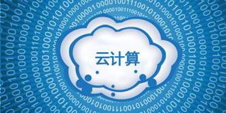 云计算标准概念指南的发布致概念股活跃