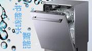 格兰仕推出新品洗碗机 清洗彻底省水又省电