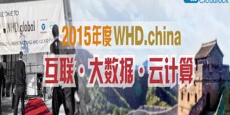 互联·大数据·云计算大会举办 中国作为主办方