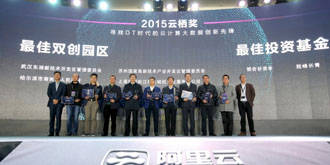 寻找DT时代的云计算大数据创新先锋 2015云栖奖上海揭晓