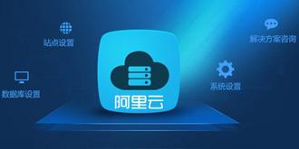 高德核心业务置于云上 阿里云为其提供计算服务