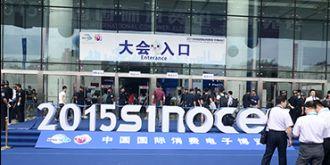 中国国际消费电子博览会——青岛2015