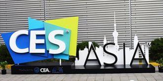CES Asia 2015消费电子展专题