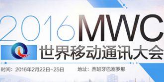 MWC2016世界移动通信大会