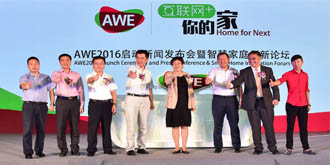 AWE2016将于3月9日在上海举行 规模人气将再创新高