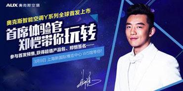 "AWE2016:满眼的黑科技And""小猎豹""郑恺,你更爱?"