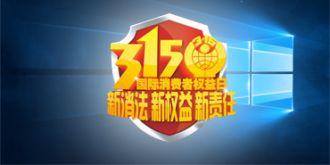 315国际消费者权益日专题报道