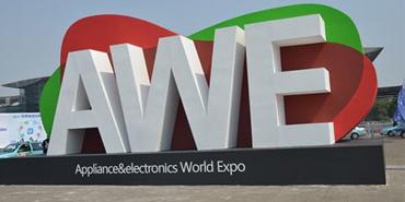 AWE2016即将在上海开幕  600多家企业参展