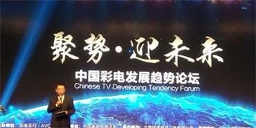 中国彩电发展趋势论坛在上海召开!给彩电行业加持!