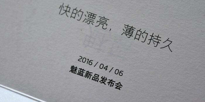 小米乐视不慌吗?魅蓝note3确定4月6发布或售价899元