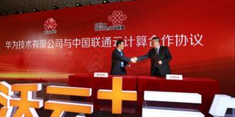 共享云价值!中国联通与华为建立战略合作