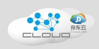 互联网+时代的真实渴求:京东云发力中国云计算市场