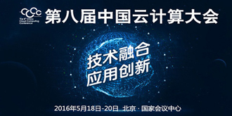 不能错过的云计算会议:第八届中国云计算大会