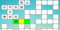 《中国填字游戏精选》怎么玩?学识广博很重要