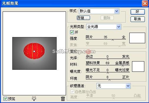 ps制作春节用的大红灯笼的详细步骤