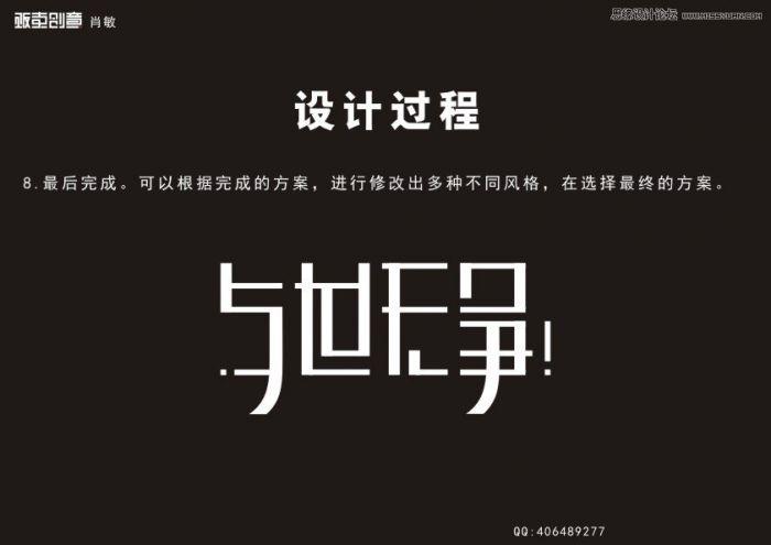 分享按钮 coreldraw详细解析中文字体logo设计过程