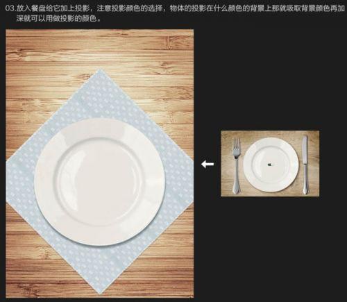 ps制作立体创意美食海报图片的详细步骤