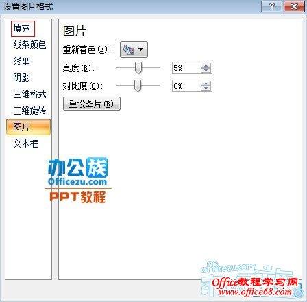 PowerPoint2007如何对剪贴画进行填充设置