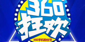 携f4/N4全网通版出击 360手机品牌战略暨暑季campaign发布会