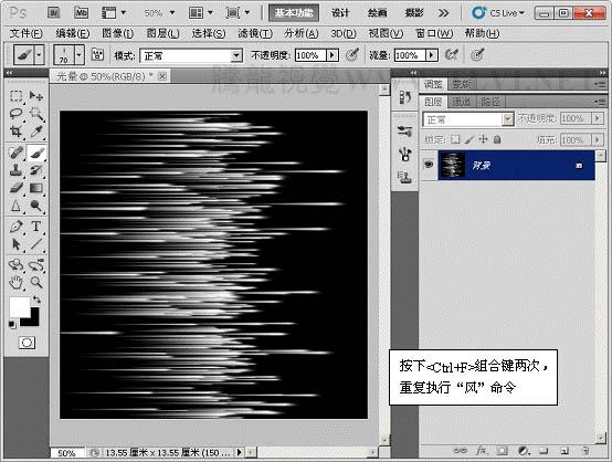 PS滤镜设计一个高光彩色漩涡图案的详细步骤