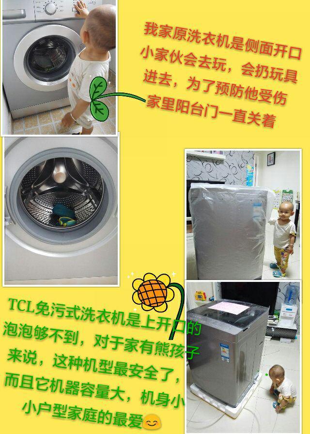 tcl免污式洗衣机最棒的地方就是它的全封桶结构和单向水封技术啦!图片