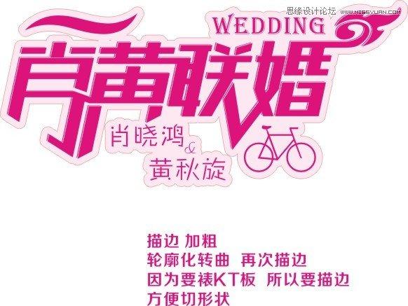 coreldraw设计制作漂亮婚庆字体的详细步骤