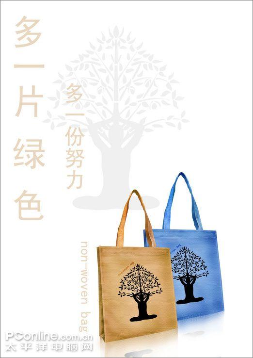 ps如何鼠绘环保手提袋的环保宣传海报