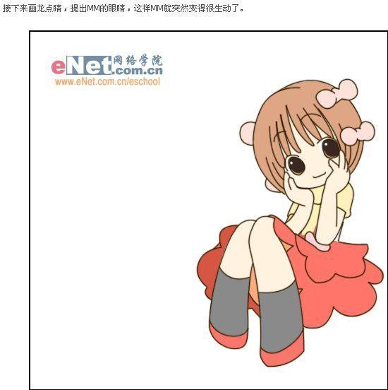 然后画出的卡通动漫女孩身上的阴影以增强立体感