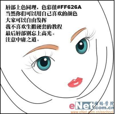 鼠绘可爱卡通女孩qq头像的ps教程
