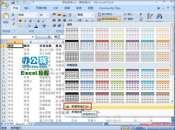 excel2007如何自建表格样式