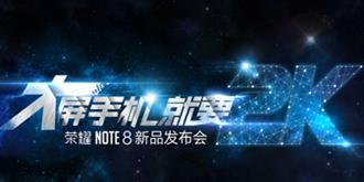 重新定义智能手机下一站!荣耀Note8发布会图文直播