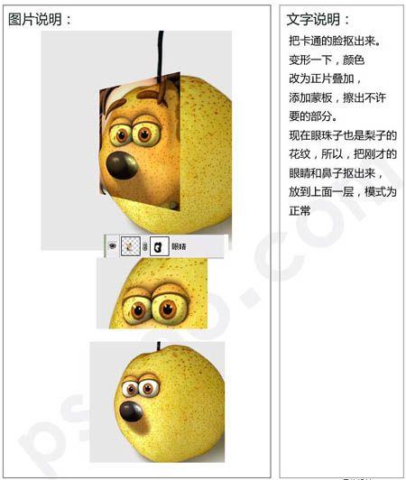 ps合成梨子水果可爱表情图片的教程