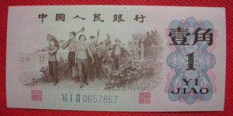 揭秘人民币收藏背后的内幕!
