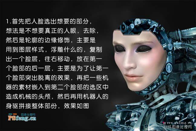ps合成超酷机器人海报图片的详细步骤