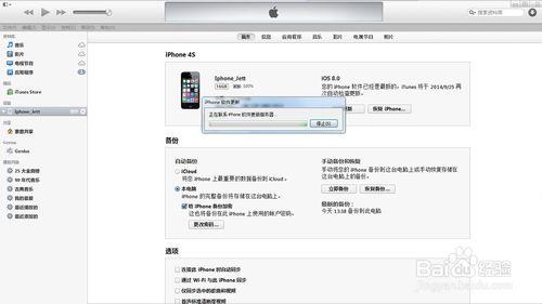亲测解决:itunes无法联系iphone软件更新服务器