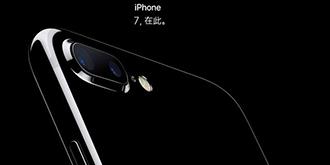 真机颜值对比!亮黑色iPhone7和磨砂黑iPhone7 Plus谁更好看?