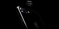 为什么要买iPhone 7?四核A10跑分逆天