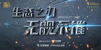 林更新助力921乐视生态新品发布!超级手机乐Pro3发布会图文直播