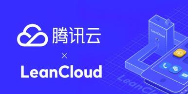 腾讯云解读大数据安全:云时代的新机遇和挑战