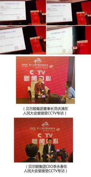 驱动发展——贝尔顺集团于中国科学家论坛获得多项殊荣